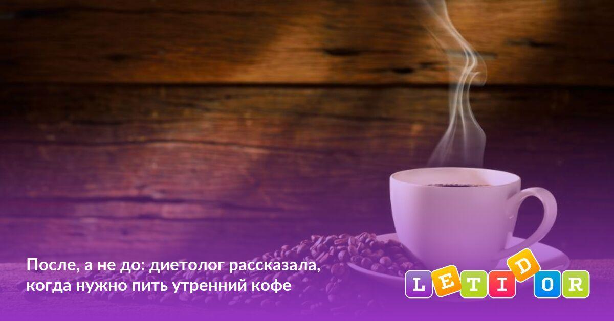 когда можно пить кофе после родов