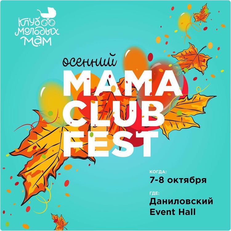 клуб мам в москве